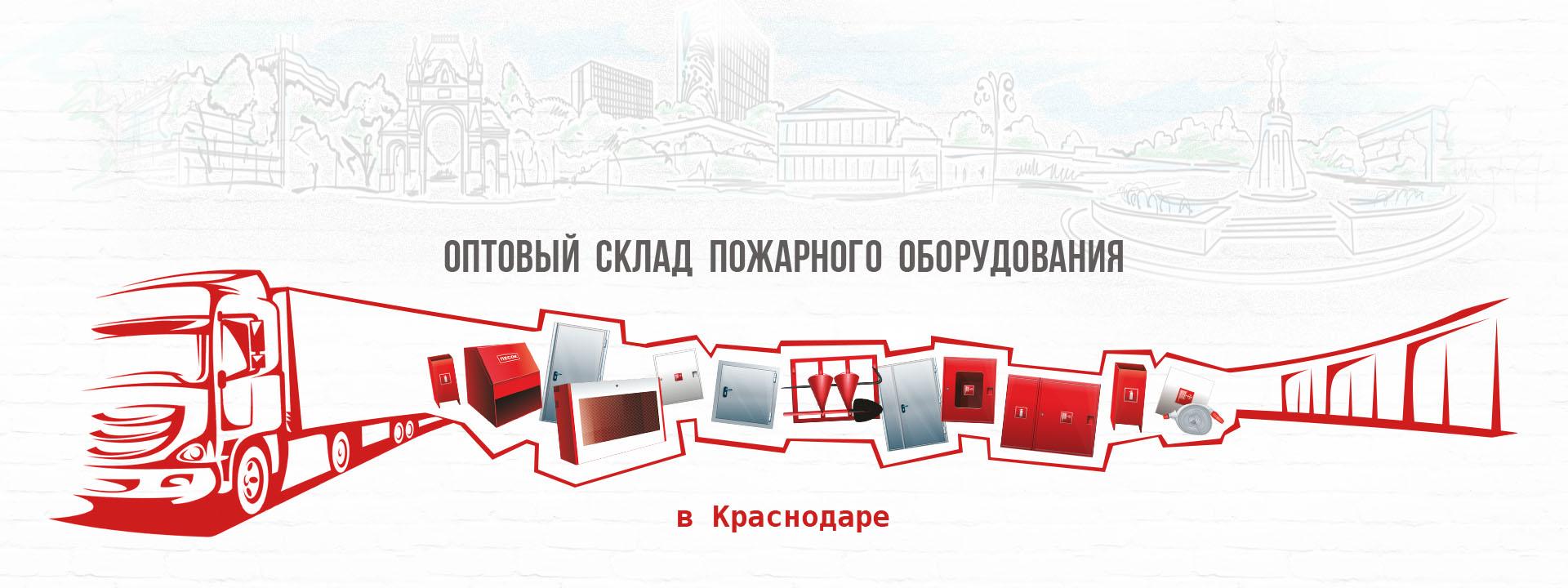 Оптовый склад пожарного оборудования в Краснодаре